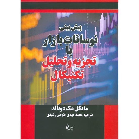 تصویر پيشبيني نوسانات بازار با تجزيه و تحليل تكنيكال