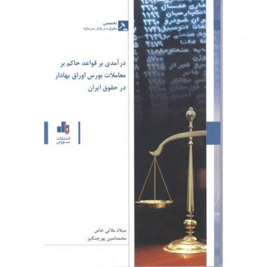 تصویر درآمدی بر قواعد حاکم بر معاملات بورس اوراق بهادار در حقوق ایران