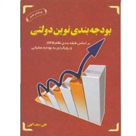 تصویر بودجهبندي نوين دولتي بر اساس طبقهبندي(GFS) و رويكردي به بودجه عملياتي