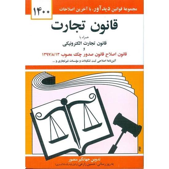 تصویر قانون تجارت 1400 با آخرین اصلاحیه ها و الحاقات