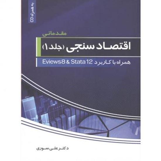 تصویر اقتصاد سنجی ج 1- مقدماتی