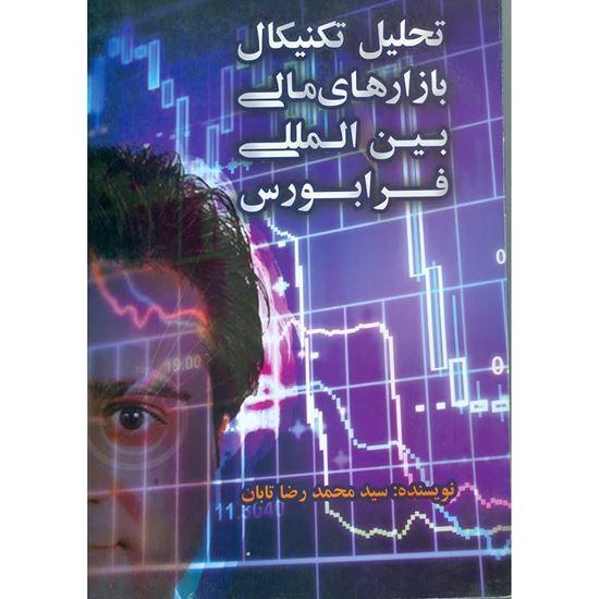 تصویر تحلیل تکنیکال بازارهای مالی بینالمللی فرابورس