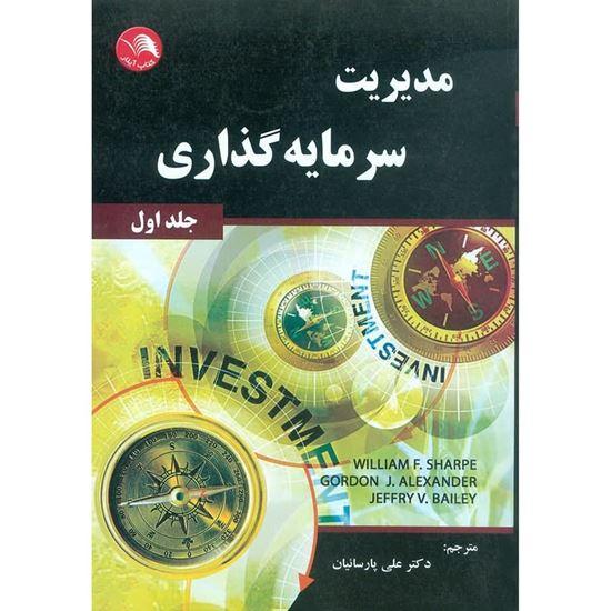 تصویر مدیریت سرمایهگذاری ج 1/ پارسائیان